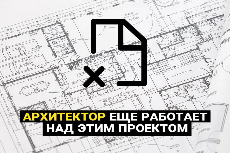 Проект дома ТОПДОМ 2.21 198 кв.м.